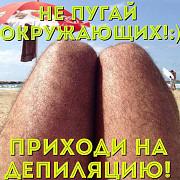 Шугаринг (сахарная депиляция) Санкт-Петербург