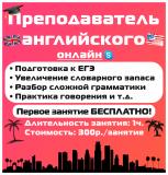 Преподаватель английского языка онлайн Краснодар