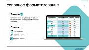Репетитор Excel(ексель) , Google (гугл), Asana (асана) Москва