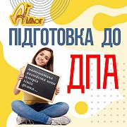 Курси підготовки до ДПА з вчителями-експертами Днепропетровск