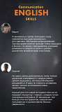 Инструктор-консультант по английскому языку Уфа