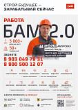 Строительство на Байкало-Амурской магистрали Иркутск