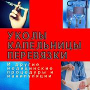 Уколы, капельницы, перевязки Волгодонск
