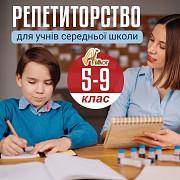 Репетиторство 5-9 класи Днепропетровск
