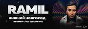 2 билета на концерт ramil (16.09. Нижний новгород) Нижний Новгород