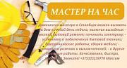 Мастер на час Минск