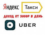 Водители Яндекс.Такси. Гарантированный доход Благовещенск