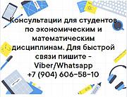 Помощь студентам по экономическим и математическим дисциплинам Санкт-Петербург