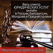 Юридические услуги онлайн Тирасполь