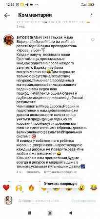 Рептитор по математике Санкт-Петербург