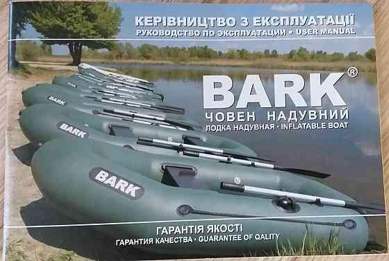 Лодка ПВХ BARK BT 330S+2якоря, новая Брест