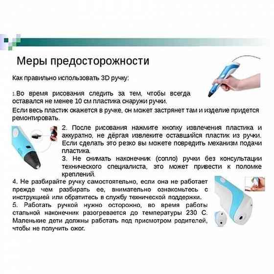 3D ручка PEN-2 Гродно