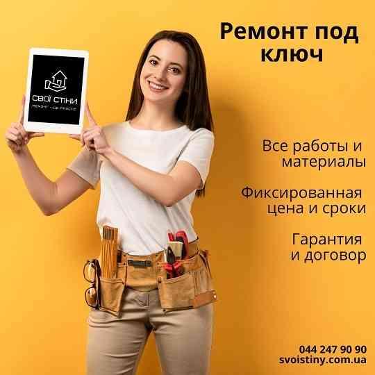 Что такое «ремонт квартир под ключ»? Киев