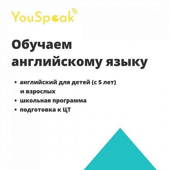 Обучение иностранным языкам (англ., польск.) Лида