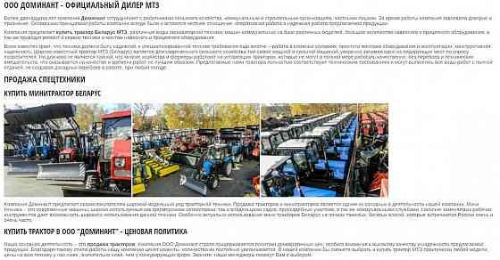 Трактора МТЗ Москва
