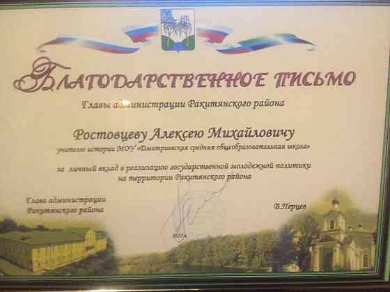 Репетитор по истории и обществознанию Белгород
