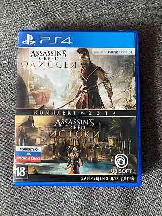 Ps4 Комплект Assassins creed odyssey + Assassins creed origins Барнаул