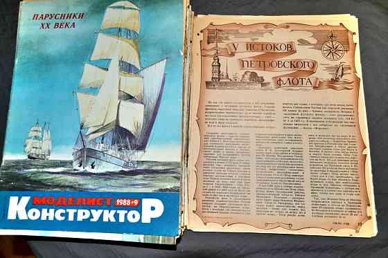 Морская коллекция-журнал Моделист Конструктор Санкт-Петербург