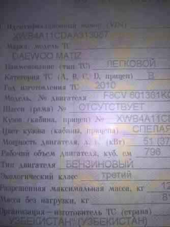 Дэо Матиз 2010,собственник.разумный торг Москва