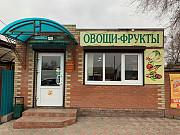 Магазин овощи-фрукты Сальск