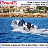 Продажа надувных лодок ПВХ Москва и вся Россия