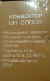Продам конвектор Смоленск