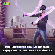 Аренда VR-шлемов Минск