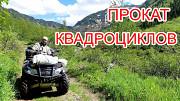 Прокат квадроциклов Иркутск