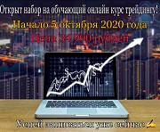 S.M.A.R.T. profit - профессиональный обучающий онлайн курс трейдингу Петрозаводск