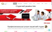 Продажа действующего сайта веб студии Днепропетровск