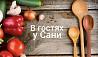 Вкусное)))кто любит вкусно покушать)
