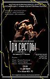 Пластическая драма «Три сестры» билеты Санкт-Петербург