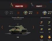поможем в Реферальной программе World of Tanks Минск