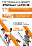 Приглашаем мальчиков и девочек на занятия по каратэ!!!! Минск