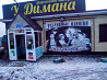 Продам магазин в Прокопьевском округе