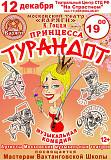 """Спектакль """"Турандот"""" Москва"""