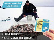 Сухая кровь Dry Blooder зимний Новосибирск