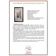 Картина Снегопад. Одесса. 1953 г. Художник Евгений Ткаченко. Киев