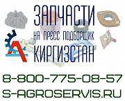 запчасти пресса киргизстан Ростов-на-Дону