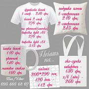 Чашки, футболки, подушки, эко-сумки, пазлы с фото, текстом, логотипом Павлоград