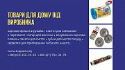Производитель товаров для дома TOPack Одесса