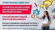 Вы будете первые в новой индустрии Super Jump Минск