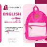 Английский язык онлайн