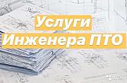 Исполнительная документация в строительстве (удаленно) Смоленск