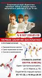 Набор детей ,мальчиков и девочек на секцию по каратэ от 6 лет Тольятти
