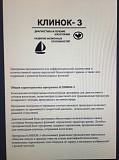 Клинок-3 Минск