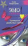 куплю различную субкультурную лит-ру, эмокниги Минск