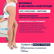 Lpg массаж Великий Новгород