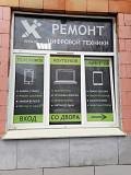 Срочный ремот телефонов, ноутбуков, планшетов, игровых приставок Минск