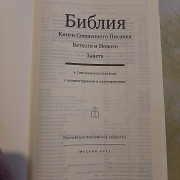Библия с комментариями Минск